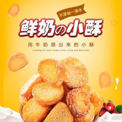 鲜奶小酥内蒙古草原特产烤馍片早餐饼干办公室零食休闲食品小零食