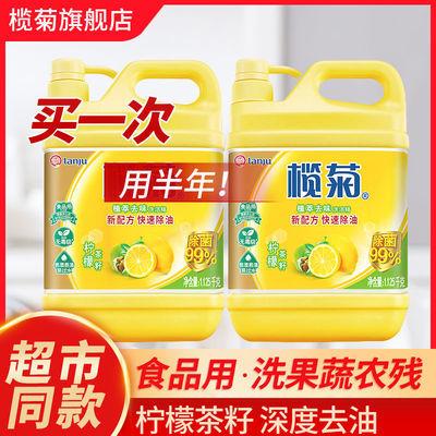 榄菊洗洁精家庭装食品级不伤手洗碗批发小瓶厨房家用去油污清洁剂