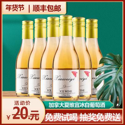白葡萄冰酒加拿大夏维宜女士批发果酒礼盒进口l特价178ml1瓶高档