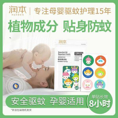 润本婴儿精油驱蚊贴宝宝儿童学生成人防蚊贴驱蚊神器户外卡通可爱