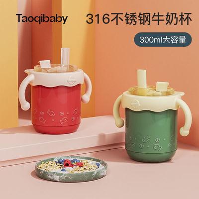 taoqibaby淘气宝贝儿童牛奶杯带刻度不锈钢吸管泡奶喝水杯子防摔