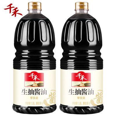 千禾生抽酱油1.8L* 2瓶 酿造酱油 凉拌炒菜 点蘸 卤煮调味