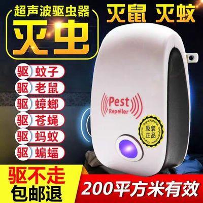 73695/【大功率】超声波电子驱蚊神器驱鼠器智能电子猫驱虫捕鼠神器家用