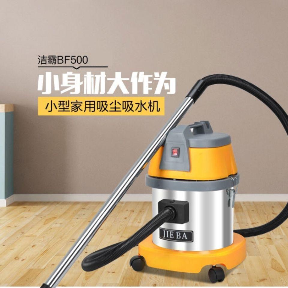 洁霸BF500吸尘器家用强力大功率小型桶式除尘器吸尘吸水机15L