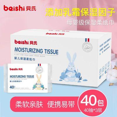 93297/【裸价冲量】贝氏柔纸巾婴儿乳霜洗脸巾三层40抽新生儿手口专用巾