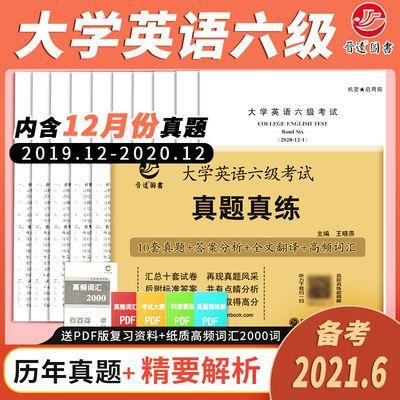 新版英语六级备考2021年CET6大学英语六级真题含2020年12月真题卷