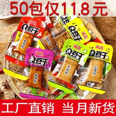 渝海Q豆干零食麻辣豆腐干小包装休闲零食小吃批发重庆特产多规格