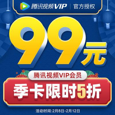 【年卡5折99】腾讯视频vip会员12个月年卡 腾讯好莱坞视屏VIP会员