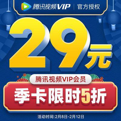 【5折29】腾讯视频VIP会员3个月 好莱坞视屏vip会员三个月