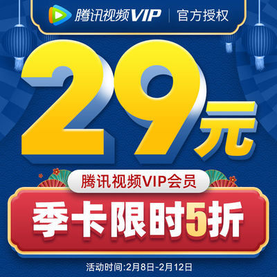 【5折29】腾讯视频VIP会员3个月 腾讯好莱坞视屏vip会员三月季卡