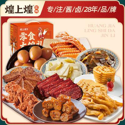 煌上煌_零食大礼包 新年肉类熟食荤素组合网红休闲零食小吃整箱