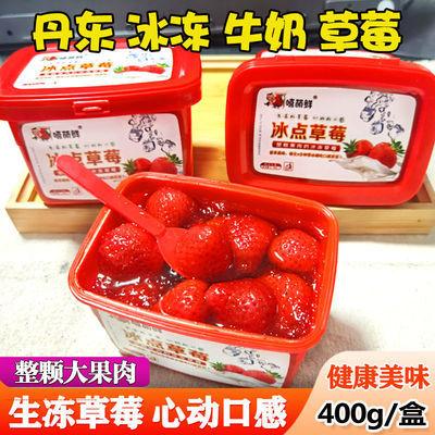 丹东冰点草莓冰冻草莓黄桃新鲜99牛奶草莓水果奶油草莓罐头400g