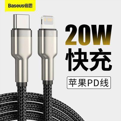 7551/倍思苹果充电线PD快充线20w苹果数据线适用于iPhone12数据线typec