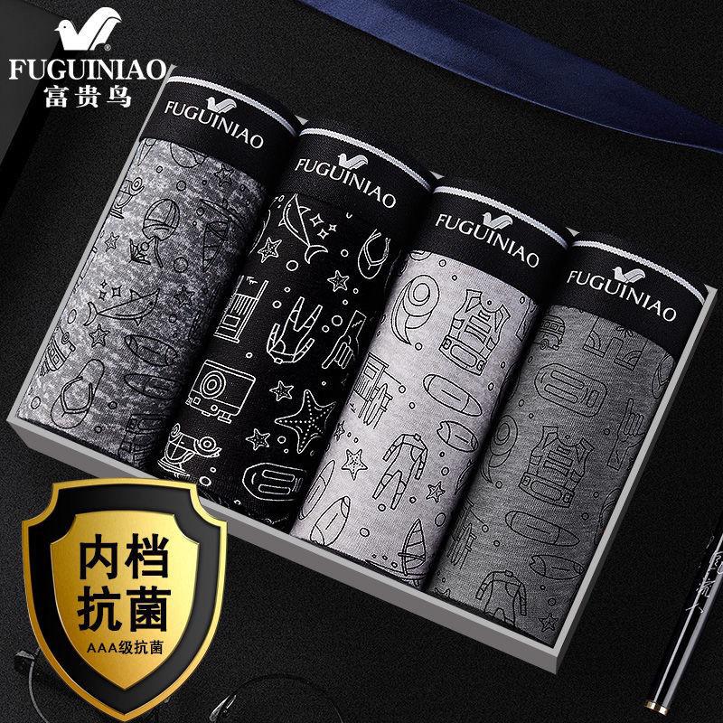 【富贵鸟正品】4条礼盒装抗菌男士内裤纯棉印花男平角透气四角裤