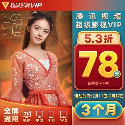 【券后78】腾讯视频超级影视vip3个月 云视听极光TV会员三月季卡