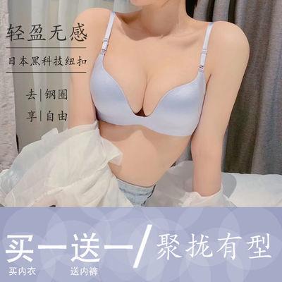 无痕一片式内衣女薄款无钢圈性感聚拢舒适少女小胸罩学生简约上托