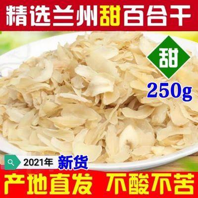 30037/兰州百合干无硫纯干货250g甘肃特产特级食用甜白合片农家新货天然