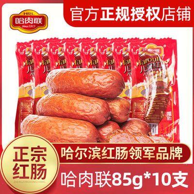 76240/哈肉联红肠正宗东北特产哈尔滨红肠独立包装瘦肉蒜味肉肠零食批发