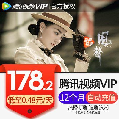 【9折178.2】腾讯视频VIP会员12个月 腾讯好莱坞视屏vip会员年卡