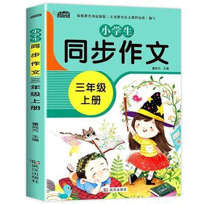 76162/【老师推荐】三年级同步作文上下册人教版同步教材三年级作文大全