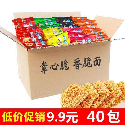 干脆面方便面掌心脆香脆面整箱批发火鸡面干吃面网红零食大礼包
