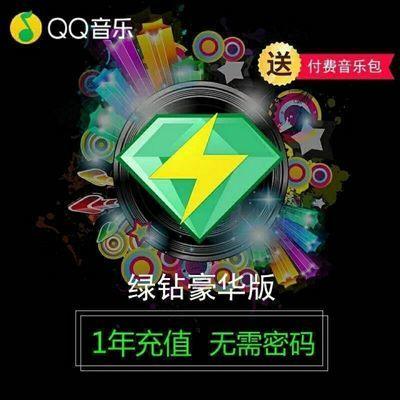 qq绿钻豪华一年 qq豪华绿钻12个月会员 qq音乐会员1年绿钻