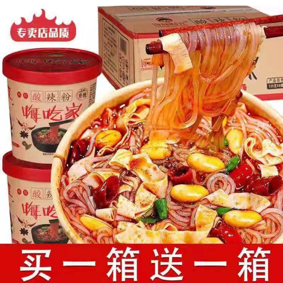 大桶120-158克正宗吃惑嗨吃家酸辣粉整箱桶装重庆红薯粉速食批发