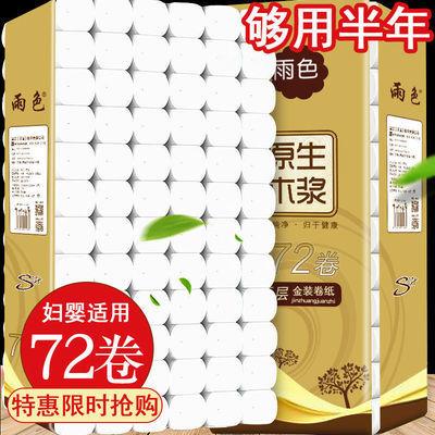纸巾原木抽纸1包家用抽纸整箱批发餐巾纸巾面巾纸加厚卫生纸