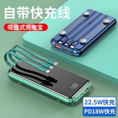 REMAX充电宝自带线三合一吸盘22.5W快充10000毫安适用于小米华为