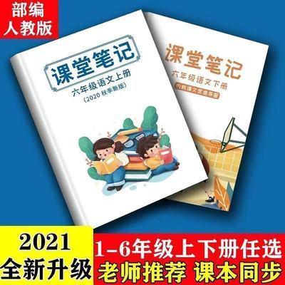 37541/人教版一二三四五六年级上下册语文全套同步课堂笔记正品包邮