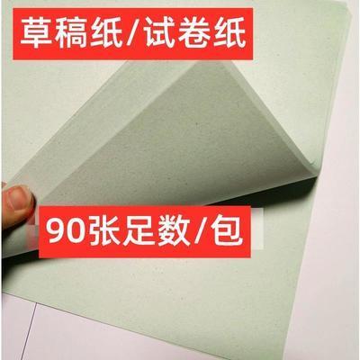 33739/试卷纸8K新闻纸灰色速写纸新闻纸画纸手绘纸草稿纸打印纸速写纸