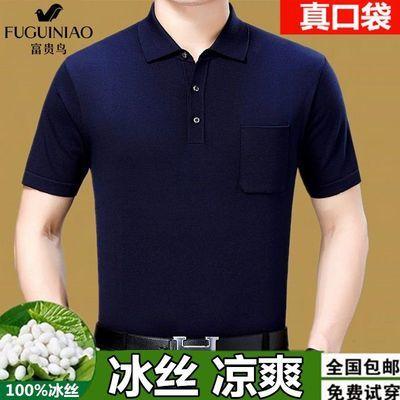 富贵鸟夏季男士短袖T恤衫 翻领宽松冰丝透气中年男装POLO衫爸爸装