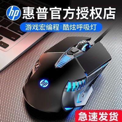 17742/HP/惠普电竞鼠标有线游戏专用吃鸡机械宏笔记本台式电脑静音无声