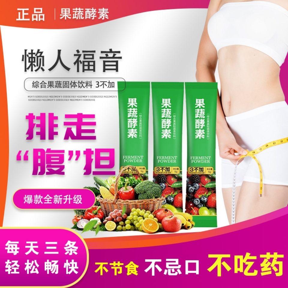 50支酵素粉果蔬酵素膳食纤维清肠瘦身小肚