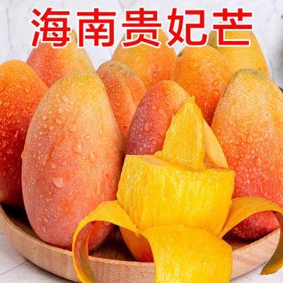 海南贵妃芒新鲜水果批发3/5/10斤装应季热带红金龙甜心大芒果整箱