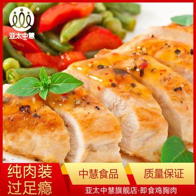 92900/小丸鸡即食鸡胸肉即食低脂代餐健身轻速食高蛋白速食零食【临期】【10月29日发完】