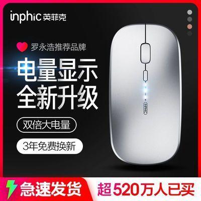 23744/英菲克无线鼠标可充电蓝牙静音办公游戏苹果笔记本电脑USB通用