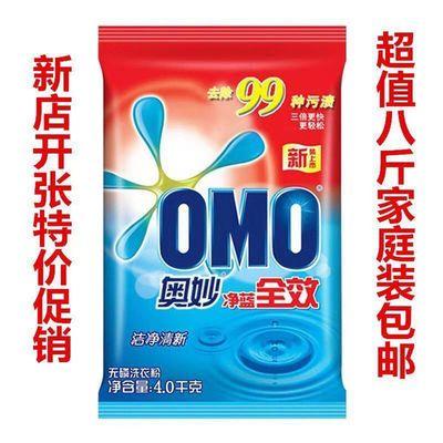 33011/奥妙洗衣粉香味持久超强去污促销大包超值8斤装批发价
