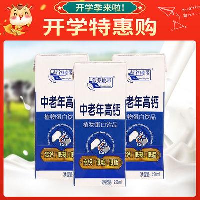 中老年高钙早餐奶饮品250ml*20盒植物蛋白低糖低脂高钙植物奶饮品