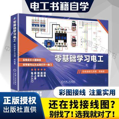 40159/2021零基础学习电工 全彩图升级版电路实物接线图书彩入门到精通