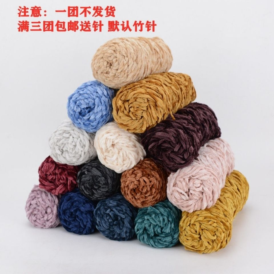 雪尼尔金丝绒毛线团 毛衣线钩鞋线粗手工编织diy围巾线材料包促销