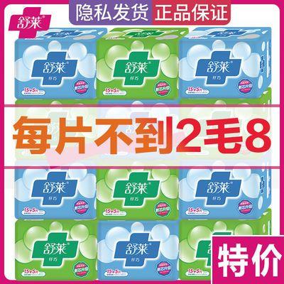 68541/舒莱姨妈巾 棉面60/120/240片日夜组合装卫生巾学生整箱批发