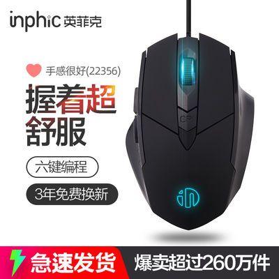 9085/英菲克鼠标有线静音USB笔记本家用办公台式电脑光电游戏专用宏cf