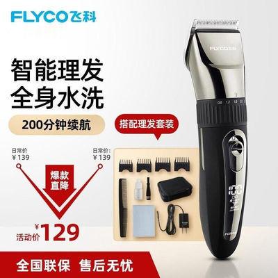 19998/飞科专业理发器电推剪充电式全身水洗成人电推子婴儿童家用剃头刀