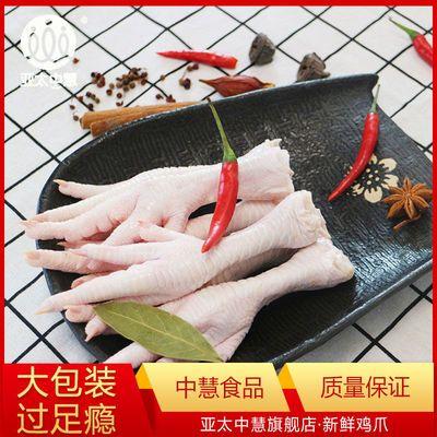 亚太中慧新生鲜冷冻鸡爪泡椒凤爪卤味鸡爪鸡脚批发烧烤炒菜食材