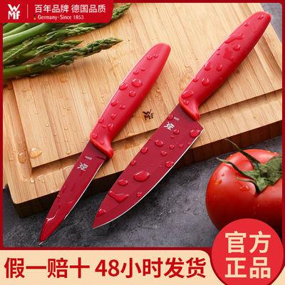德国WMF福腾宝多功能便携瓜果刀切菜切水果厨房必备水果刀套装