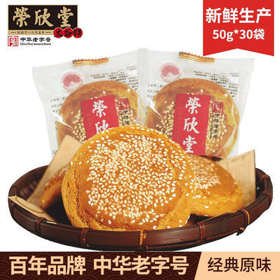 荣欣堂太谷饼山西特产糕点当早餐点心传统零食整箱1500g含30小袋