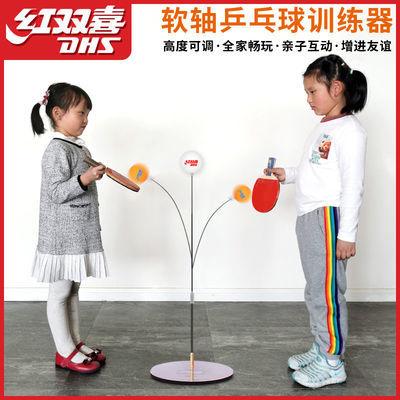 74837/红双喜乒乓球训练器弹力软轴乒乓球拍兵乓球底盘新年礼物儿童玩具