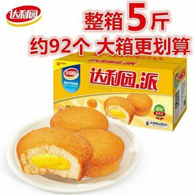 37832/达利园蛋黄派整箱5斤营养早餐面包代餐网红儿童孕妇零食批发200g