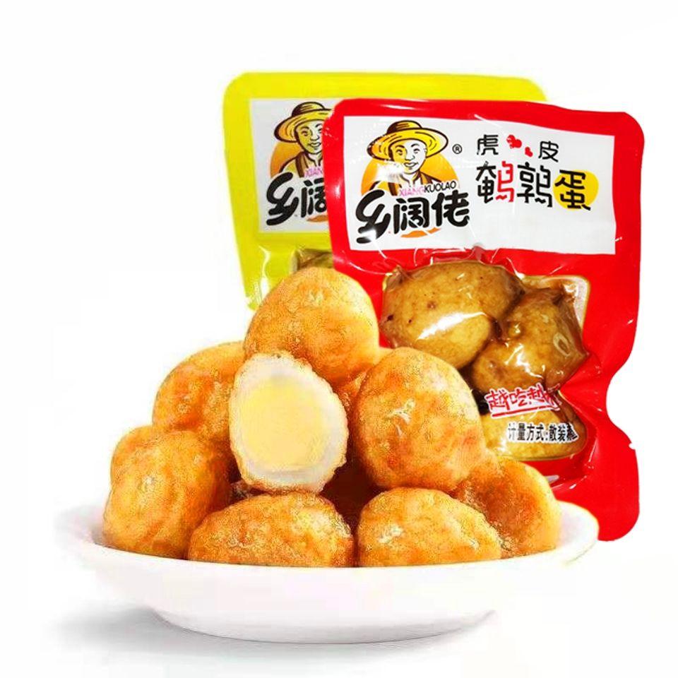 无壳虎皮鹌鹑蛋油炸卤蛋香辣味五香味